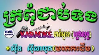 46.ក្រពុំជាប់ទង(បុប្ផាតែមួយ)-ភ្លេងសុទ្ធ| Kropom chorb Torng | Karaoke Pleng Sot | BVB KHMER