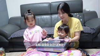 4살 소희의 최애 장난감을 소개합니다 (feat.시크릿…