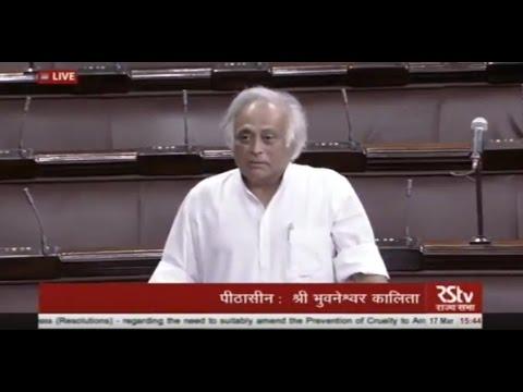 Sh. Jairam Ramesh's remarks| Amendments to the Prevention of Cruelty to Animals Act, 1960