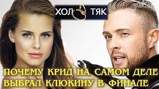"""✅ Почему в финале шоу """"Холостяк 6"""" Егор Крид выбрал Дашу Клюкину"""