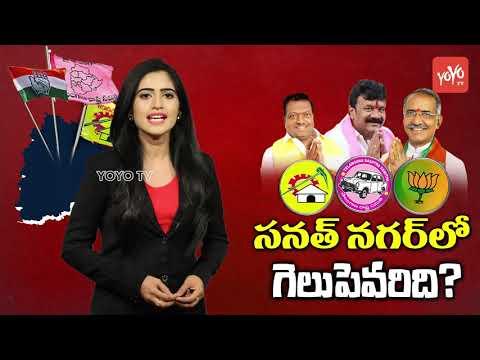 Sanath Nagar Constituency Politics | Talasani Srinivas Yadav | Kuna Venkatesh Goud | TRS | YOYO TV