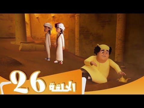 S3 E26 مسلسل منصور | كنوز الصحراء