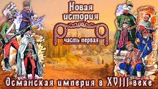 Османская империя в XVIII в. Русско-турецкие войны (рус.) Новая история.