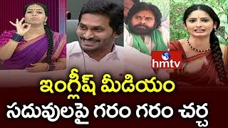 ఇంగ్లీష్ మీడియం సదువులపై గరం గరం చర్చ | Jordar News Full Episode | hmtv