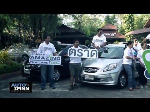 พิสูจน์สมการความประหยัด 7 วันทั่วไทย กับ Honda Brio Amaze บนเส้นทางกว่า 5,290 กม.