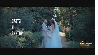 Свадебный ролик Златы и Виктора (Снято Chocolate Media)