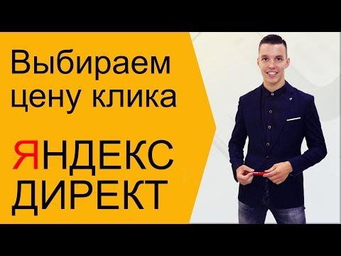 Яндекс Директ. Цена клика Яндекс Директ. Правильная цена клика Яндекс Директ ( Поиск и РСЯ )