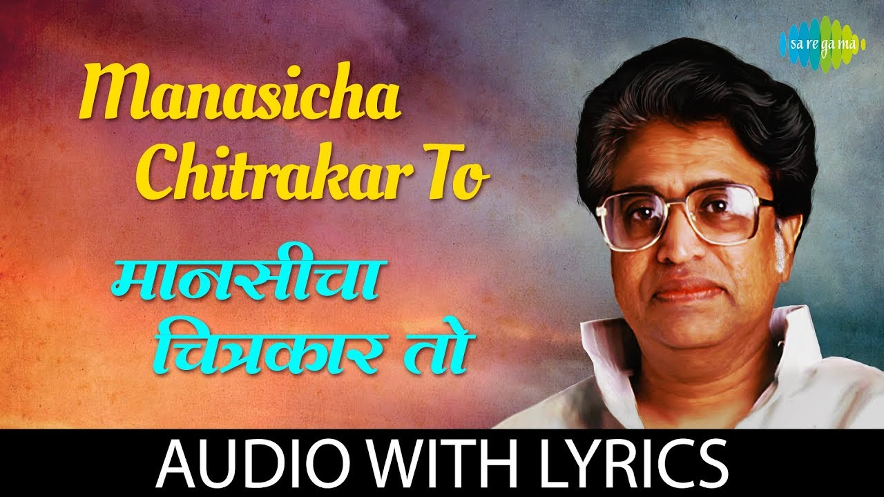 Download Manasicha Chitrakar Lyrical | मानसीचा चित्रकार | Pt. Hridaynath Mangeshkar