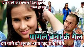 Gambar cover पागल बना के गेल \ PAGAL BANA KE GEL\ Superhit Maithili Song \Mix By Dj Shivnarayan