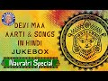 Devi Maa Aarti & Songs In Hindi |  Navratri Songs Jukebox | Navratri Special - Devi Songs