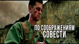 По соображениям совести (2016) oscar 2017 Kino like