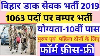 Bihar GDS Latest Notification 2019 | GDS Vacancy 2019 | Gramin Dak Sevak Latest News