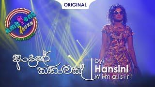 Adare kathawak - ආදරේ කතාවක්  | Hansini Wimalsiri | Ambient Luxe Season 1, Episode 5