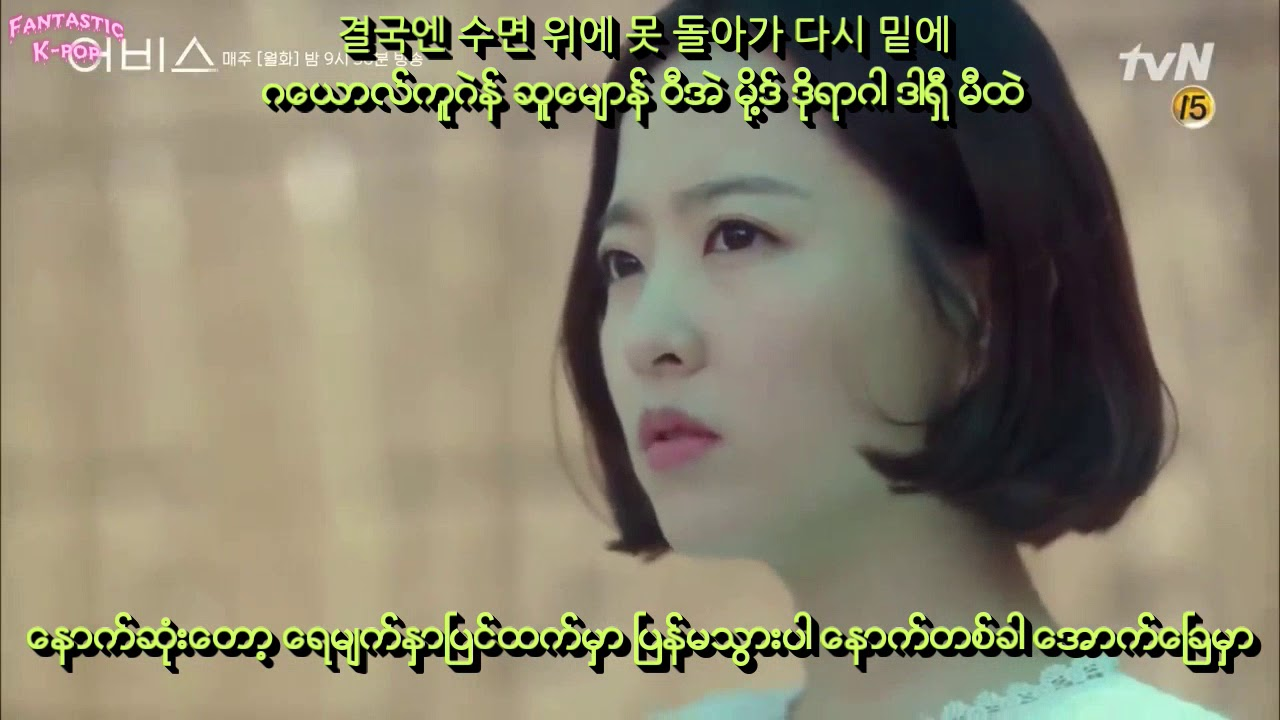 Suran&Coogie - Into the Abyss (Abyss OST 1) Myanmar Sub with Hangul Lyrics  and Pronunciation HD