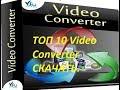 ТОП 10 Video Converter СКАЧАТЬ  Профессиональные конвертеры, популярные 2017 на русском