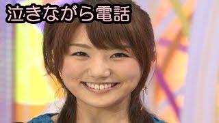 松村未央が泣きながら電話…陣内智則が驚いたワケとは。 松村未央 動画 12