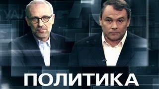 Политика с Петром Толстым (18.04.2013)