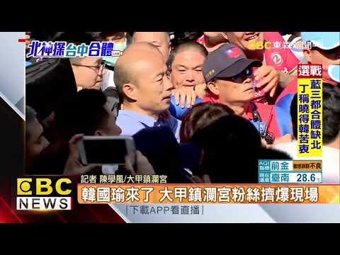 最新》韓國瑜來了 大甲鎮瀾宮粉絲擠爆現場