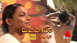 Sakkaran | සක්කාරං - Episode 66 | Sirasa TV Thumbnail