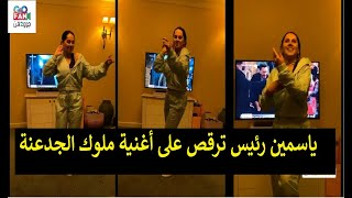 ياسمين رئيس ترقص على أغنية مسلسل ملوك الجدعنة