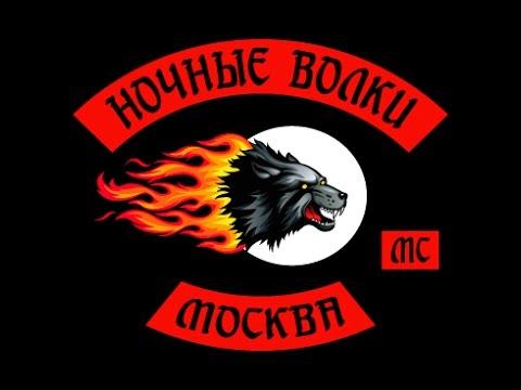 Znalezione obrazy dla zapytania nocne wilki logo