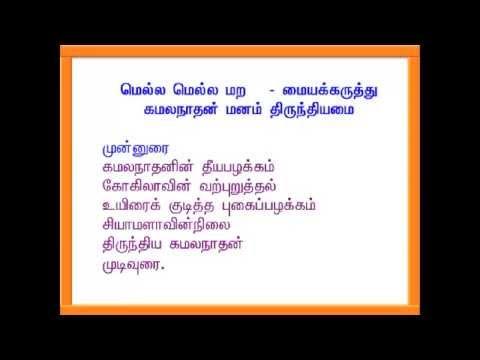 10th Tamil Essays - image 9