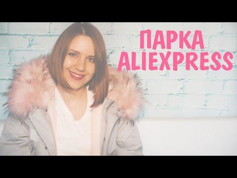 видео: ПАРКА с aliexpress с примеркой || Покупки с Алиэкспресс с примеркой