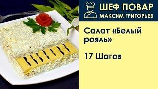 Салат Белый рояль . Рецепт от шеф повара Максима Григорьева