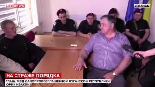 Луганск, ЛНР  Главой МВД назначен Юрий Ивакин  Новости от 18 05 2014