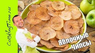 ДОМАШНИЕ ЧИПСЫ из Яблок 🍏🍎 яблочные чипсы / десерт / постный, вегетарианский, веганский рецепт