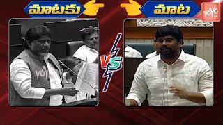 Bhatti Vikramarka VS Balka Suman In Telangana Assembly Over OU | Mataku Mata | YOYO TV Channel