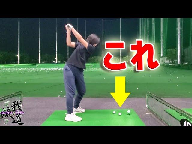 白から80台で回るゴルフ女子が取り組む練習法【ちゃんなつ練習①】