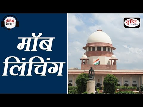 SC Guideline on Mob Lynching - Audio article