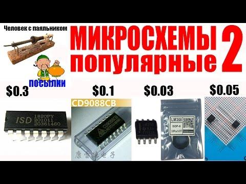 Микросхемы популярные 2 ISD1820 LM358 CD9088 BB910