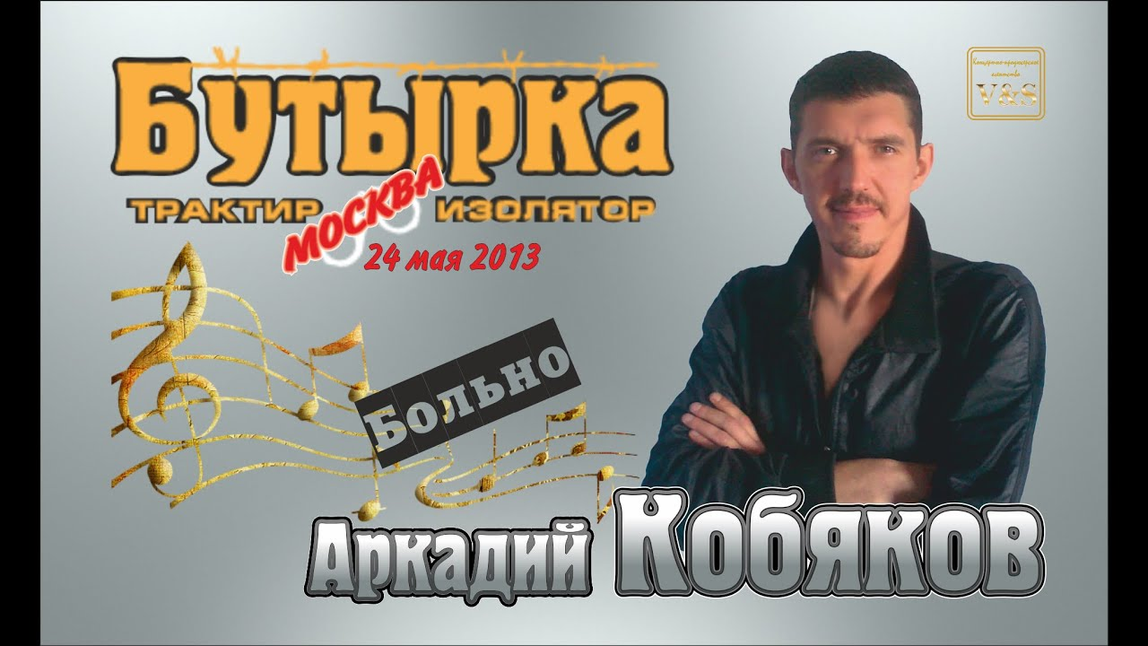 Аркадий кобяков больно рингтон скачать бесплатно