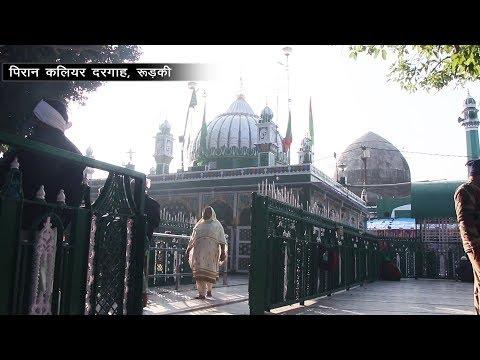 Kaliyar Sharif Dargah - Hazrat Sabir Pak | पिरान कलियर शरीफ | Mosque