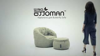 Обзор: бескаркасный пуф Wing Ottoman от Ambient Lounge