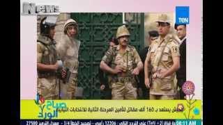 صباح الورد - وزارة التنمية المحلية تعلن الإنتهاء من استعدادات إنتخابات المرحلة الثانية من