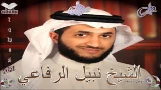 Sheikh Nabil Ar-Rifai - Quran (09) At-Taubah - سورة التوبة