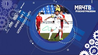 Исторический матч - «КАМАЗ» vs «Уфа 2»