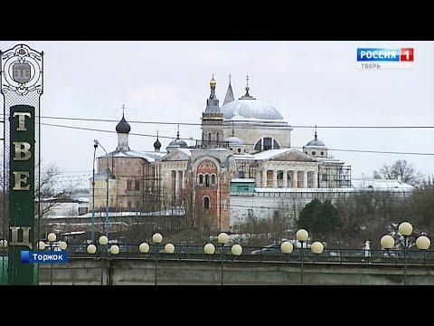 Древний город Торжок ждет масштабное преображение
