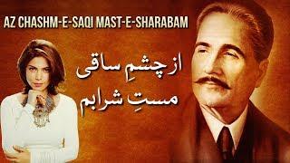 Download Az Chashm-e-Saqi - Hadiqa Kiani - Virsa Heritage Revived MP3 song and Music Video