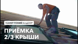 Строительство деревянного дома: технический надзор 2/3 крыши. Этапы строительства дома Гуд Вуд. №9