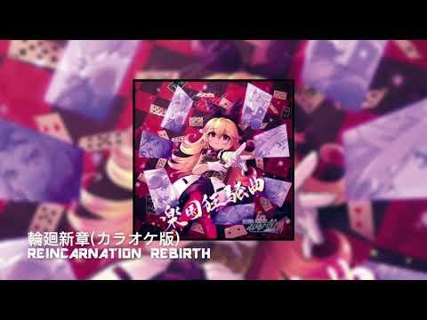 [Music] Armed Blue : Gunvolt Sou - 輪廻新章/Reincarnation Rebirth (Karaoke Ver.)