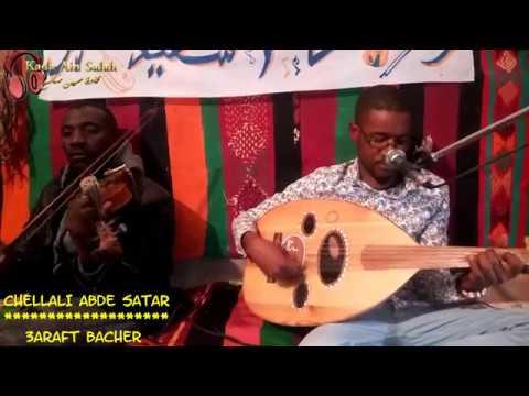 شلالي عبد الستار (عرفت بشر) *** جديد 2018***