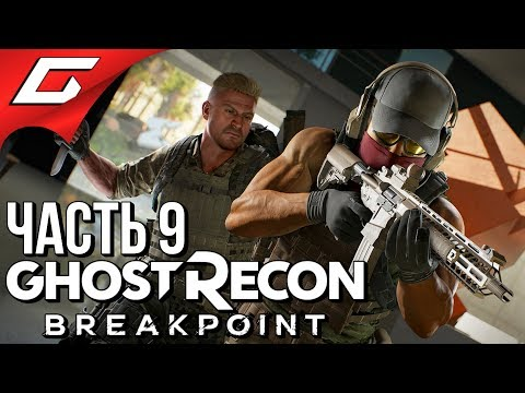GHOST RECON: Breakpoint ➤ Прохождение #9 ➤ ИЗГОИ
