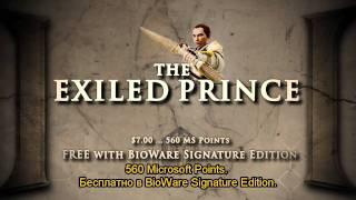 Dragon Age II -- Принц в изгнании