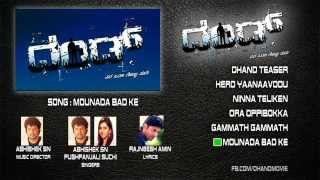 DHAND -  Audio JukeBox | New Tulu Movie Full Songs
