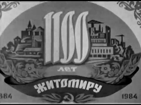 """Житомир 1984 (""""Твой юбилей, Житомир"""")"""