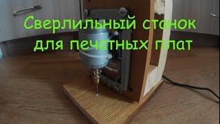 Сверлильный станок для печатных плат с авторегулятором